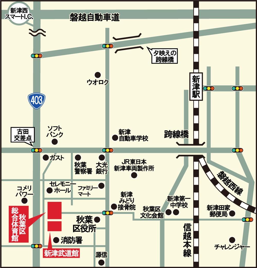 新潟市秋葉区総合体育館・新津武道館アクセスマップ