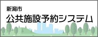 公共施設予約システム